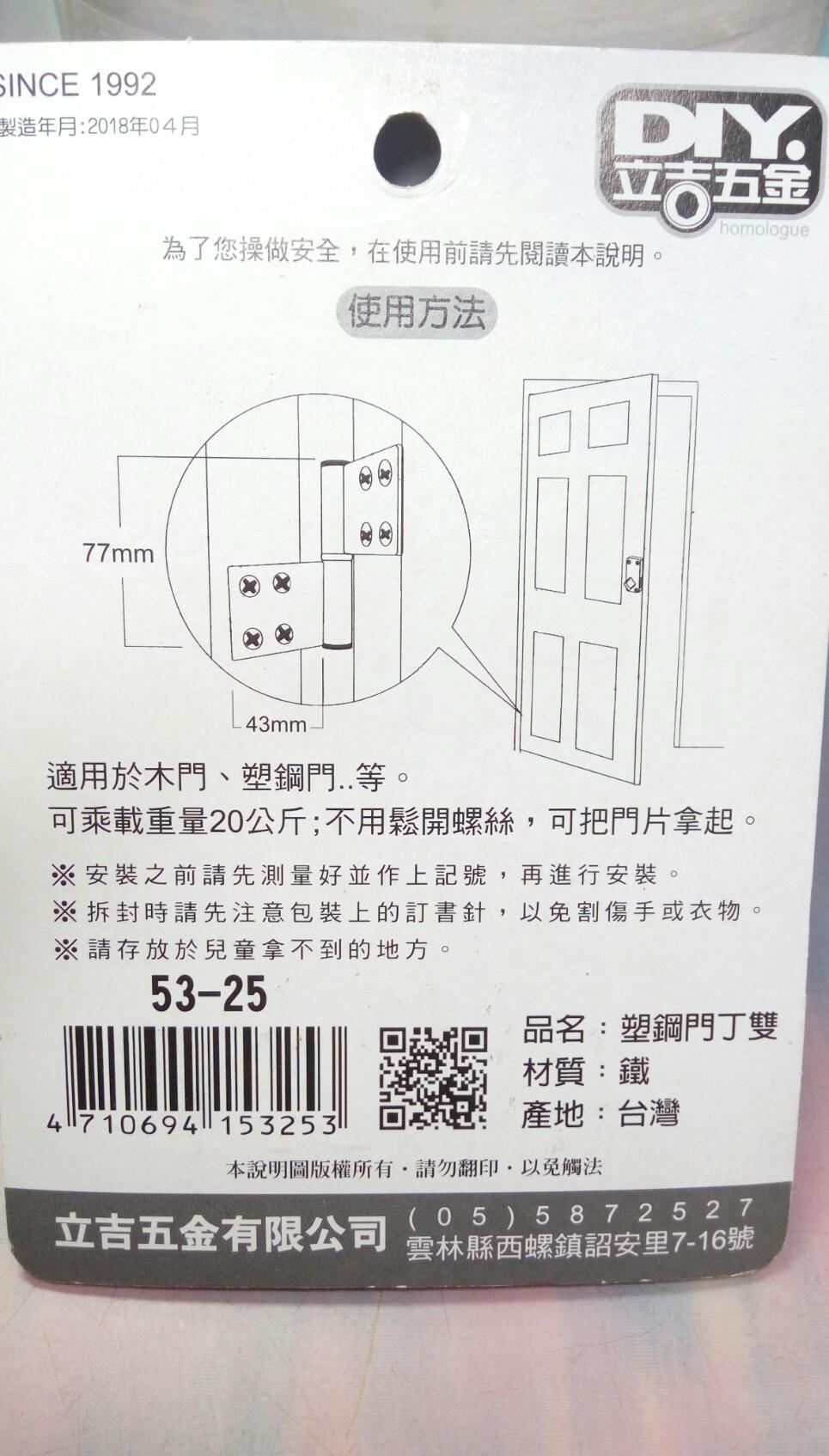 【八八八】e網購~【塑鋼門丁雙 53-25 】153253丁雙 居家小五金 DIY五金