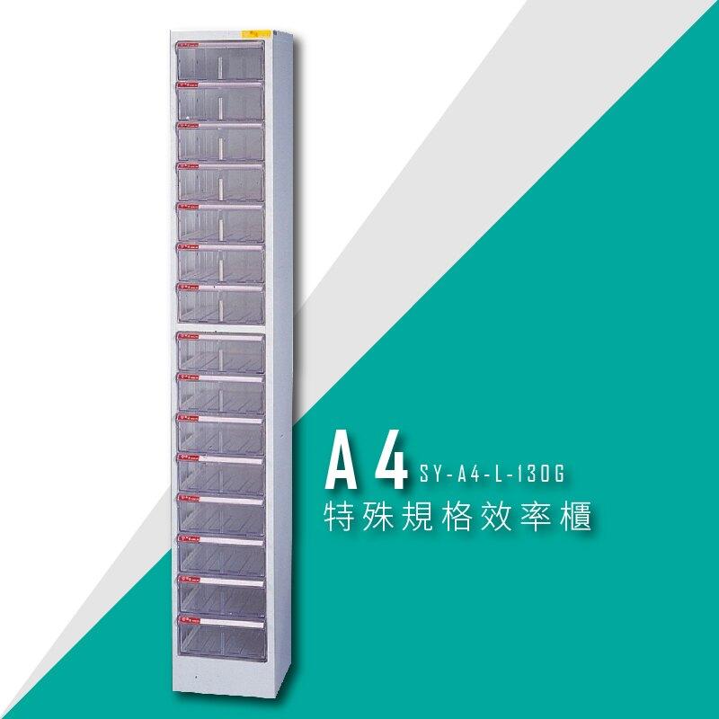 【台灣品牌首選】大富 SY-A4-L-130G A4特殊規格效率櫃 組合櫃 置物櫃 多功能收納櫃