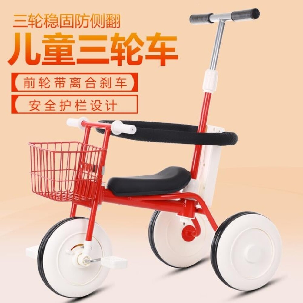 日本簡約無印兒童三輪車腳踏車1 2 3歲輕便手推車寶寶自行車童車   享家生活   全館八五折