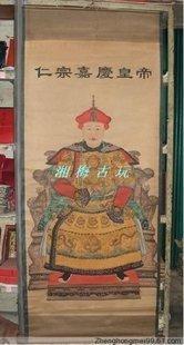 古畫 老畫 人物圖 人物畫大清十二帝 嘉慶皇帝