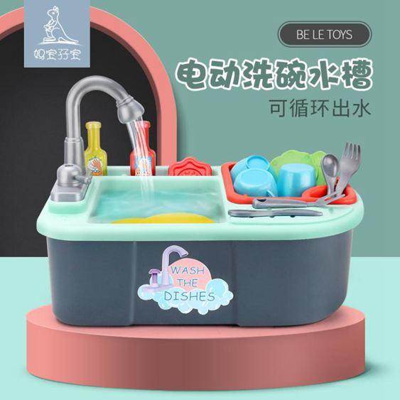 兒童洗碗機玩具過家家廚房仿真自動出水小水池抖音男孩寶寶洗碗盆  ATF