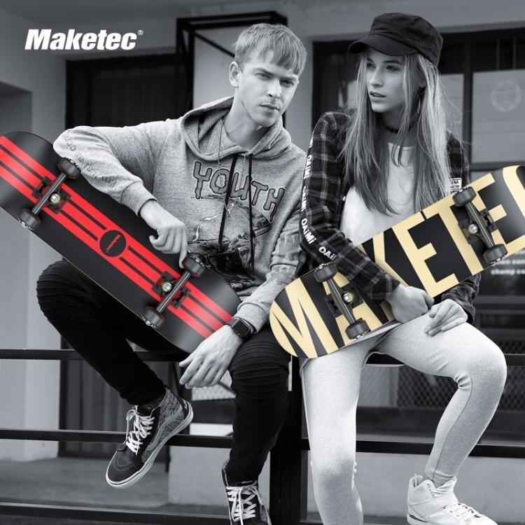 Maketec四輪滑板雙翹板公路刷街成人兒童4輪滑板專業楓木滑板車jy