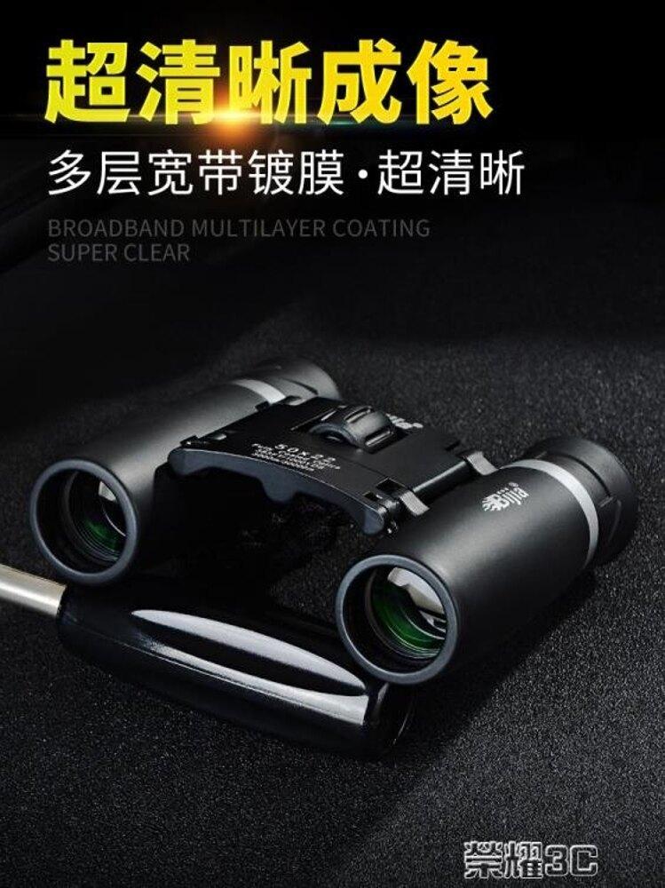 望遠鏡 手機雙筒望遠鏡高倍高清夜視兒童戶外高清一萬米演唱會迷你望眼鏡 年貨節預購