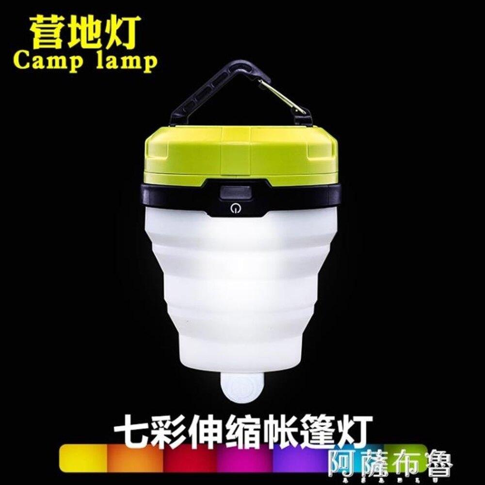 野營燈 硅膠戶外營地燈迷你帳篷燈LED可充電超亮野外露營掛燈家用應急 阿薩布魯