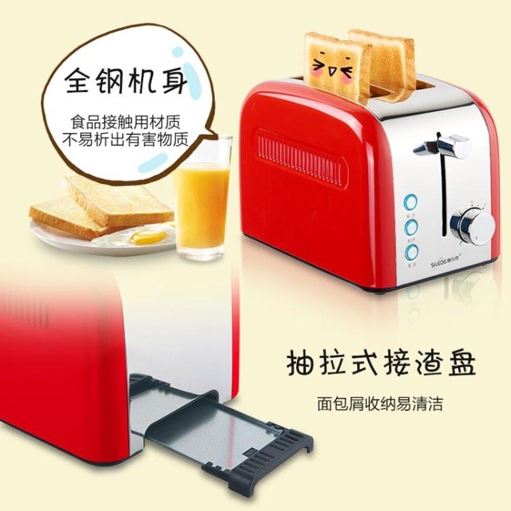 麵包機 烤面包機家用早餐吐司機2片多士爐小加熱全自動多功能宿舍小功率 韓菲兒 聖誕節禮物