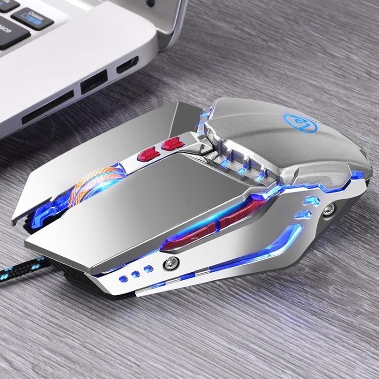 免運 有線滑鼠游戲機械吃雞電競家用臺式電腦筆記本靜音無聲