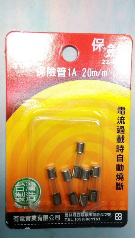 【八八八】e網購~【保險管1A 20m/m 22-001】416767保險管 電子材料 DIY五金