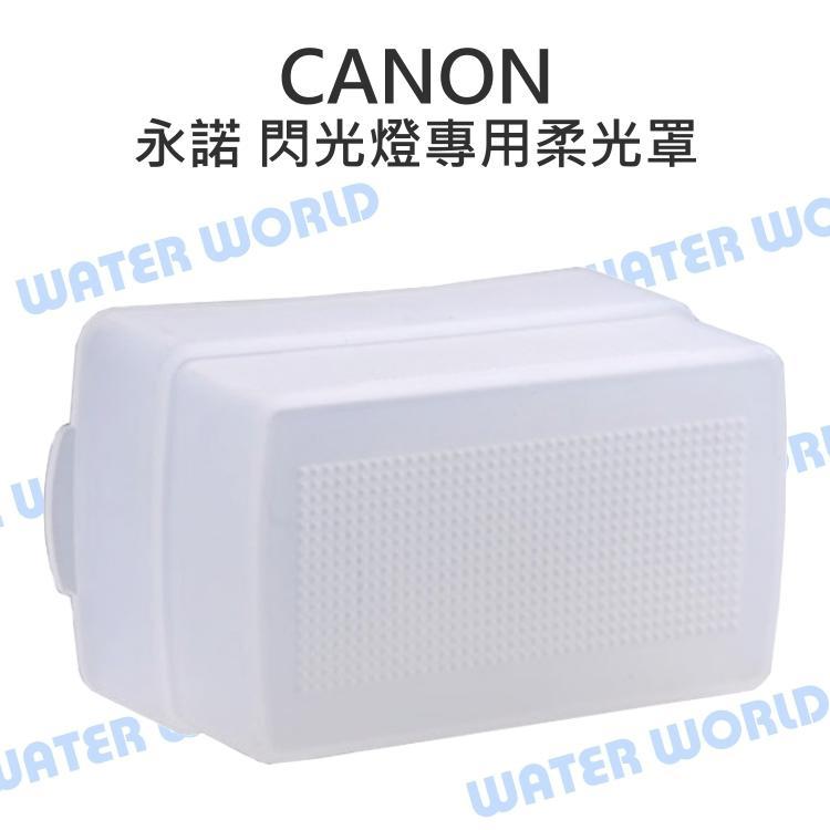 【中壢NOVA-水世界】Canon 430EX 430EXII 永諾 YN500EX 閃光燈 硬式柔光罩 肥皂盒 柔光盒