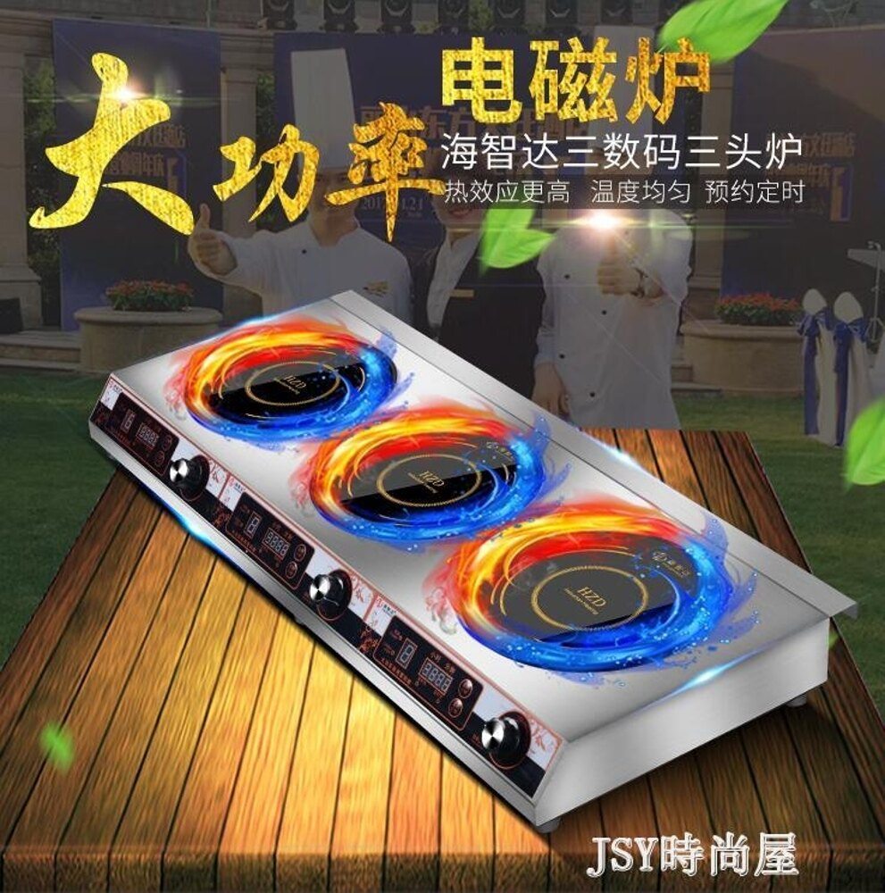海智達商用電磁爐三頭爐3.5KW三頭煲仔爐三眼煲仔爐3500W*3電磁爐QM