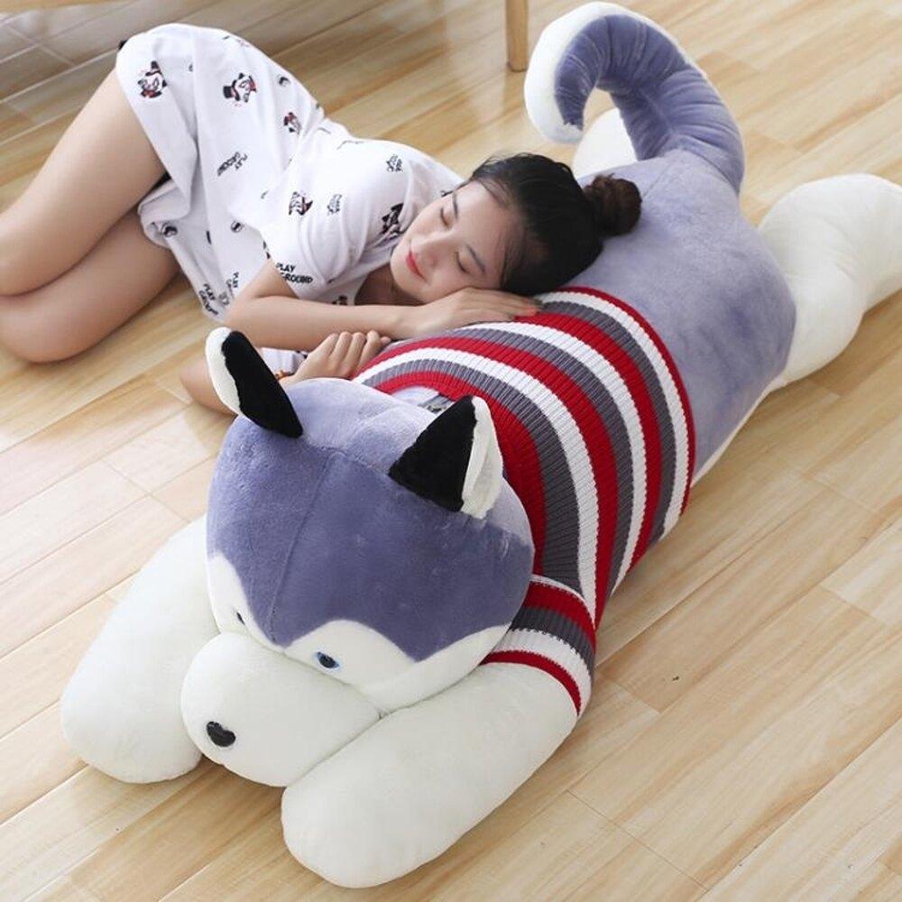 公仔毛絨玩具狗狗熊玩偶可愛睡覺抱枕長條枕布娃娃女孩禮物     全館八五折