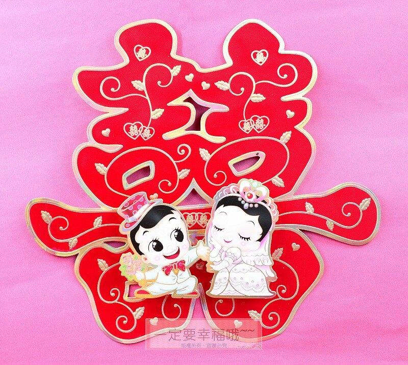 永結同心娃娃金邊囍字(B款),囍字紙、婚禮佈置
