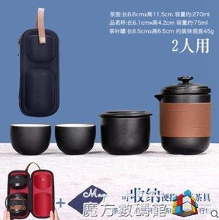 快客杯旅行茶具套裝便攜包式茶壺戶外車載旅遊茶杯快客杯一壺二杯兩杯