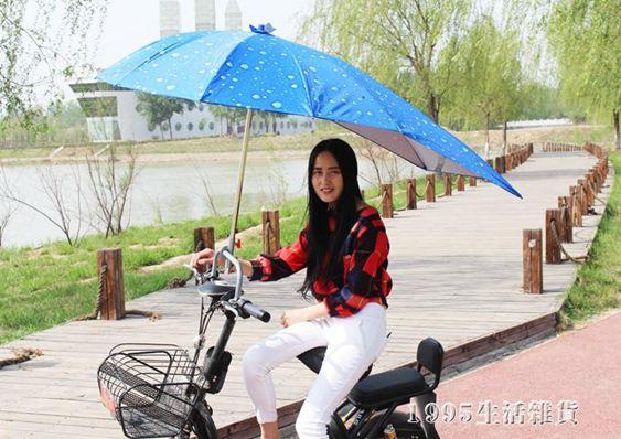 電動車遮陽傘防曬傘電瓶車防雨傘雨披摩托車自行車遮雨蓬棚三輪車 1995生活雜貨 NMS