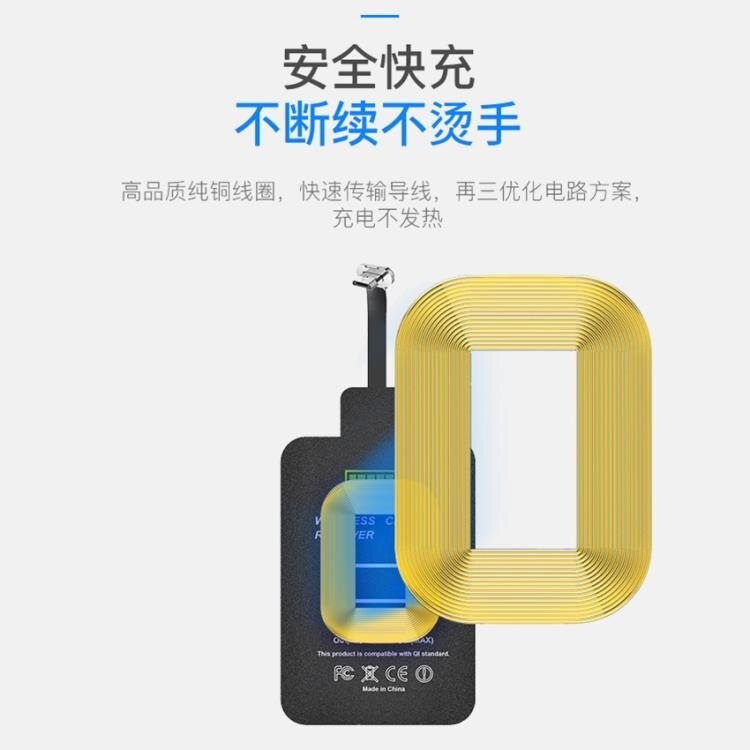 無線充電接收器 手機無線充電接收器蘋果6sp超薄華為安卓通用vivotype-c模塊