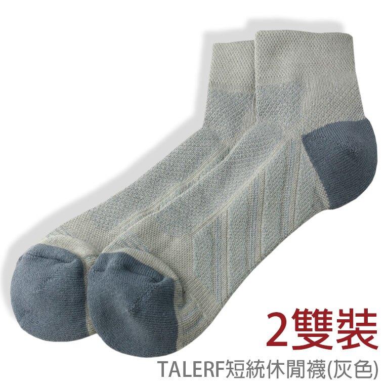 泰樂福短統舒適休閒襪(灰色)-男2雙裝→現貨