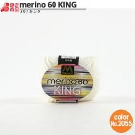 マンセル毛糸 『メリノキング(極太) 30g 2055(白)番色』【ユザワヤ限定商品】