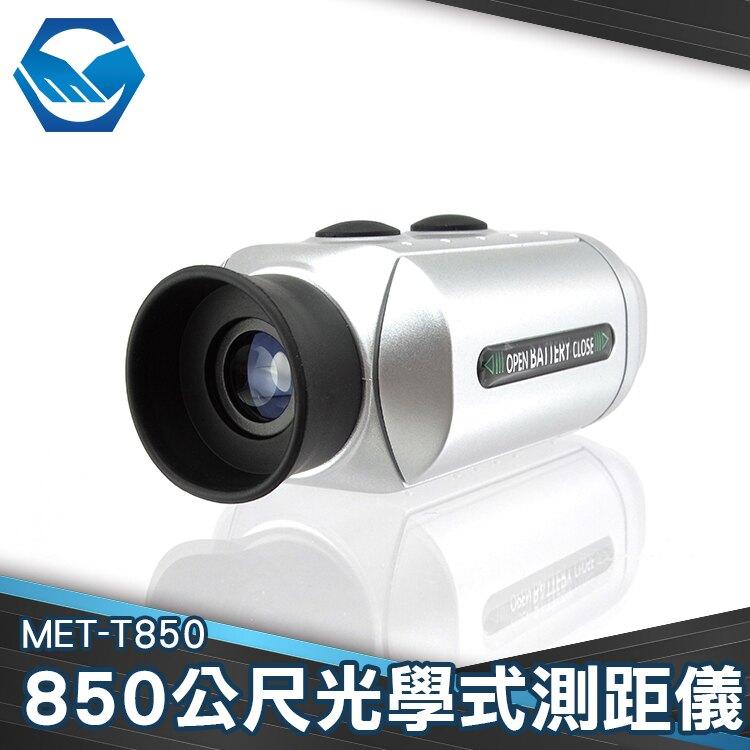 工仔人 光學式850公尺測距儀 7*18單筒光學放大鏡+數字顯示測距儀 測距930碼 MET-T850