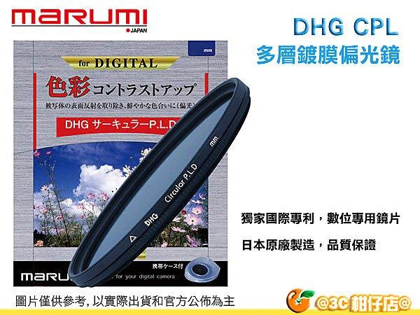 @3C 柑仔店@ Marumi DHG CPL 67mm 數位多層鍍膜環型偏光鏡 薄框 日本製 彩宣公司貨