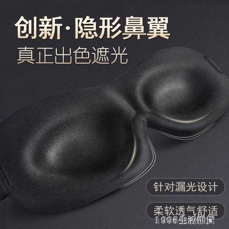 3D立體透氣睡覺眼罩 男女可用貓咪遮光眼罩  秋冬新品特惠