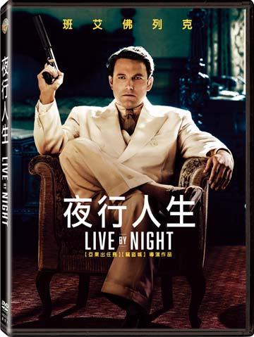 夜行人生 DVD