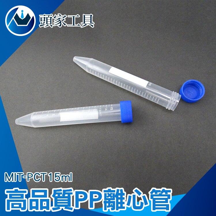 『頭家工具』高品質PP離心管 塑膠離心管 實驗離心管 15ml PP材質螺蓋尖底 單個4元 MIT-PCT15ml