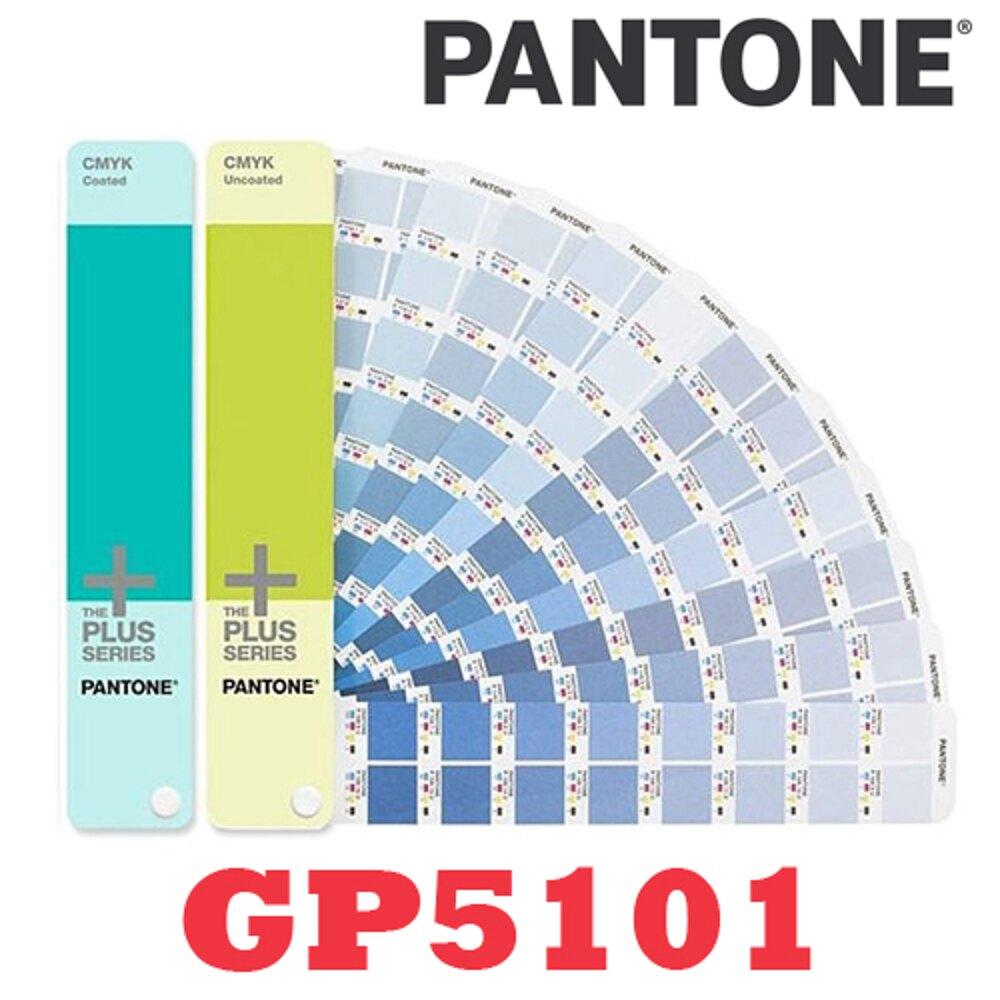 【必購網】PANTONE 彩通 GP5101 CMYK GUIDE SET CMYK專用色卡