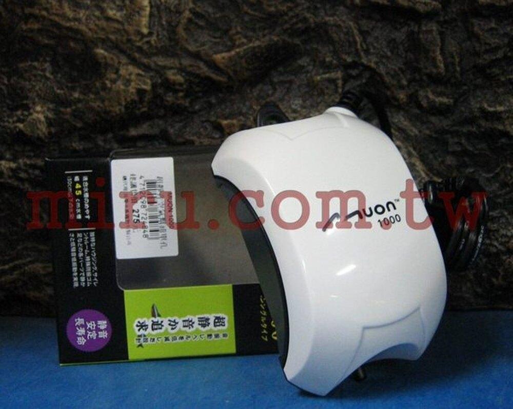 【西高地水族坊】MUON 超靜音空氣幫浦單孔 7500