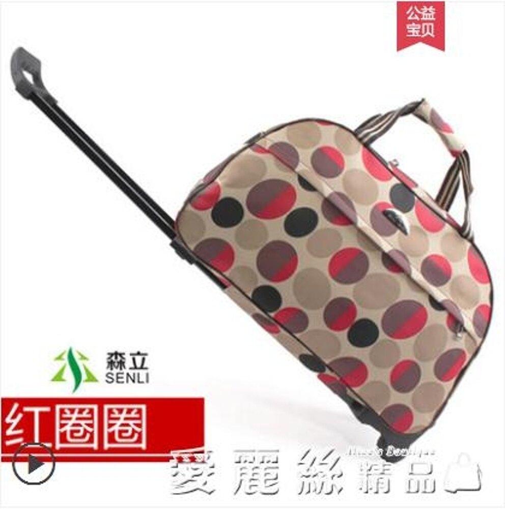 拉桿包旅行包女手提包旅遊包男登機箱大容量手拖包行李包袋 LX 清涼一夏钜惠
