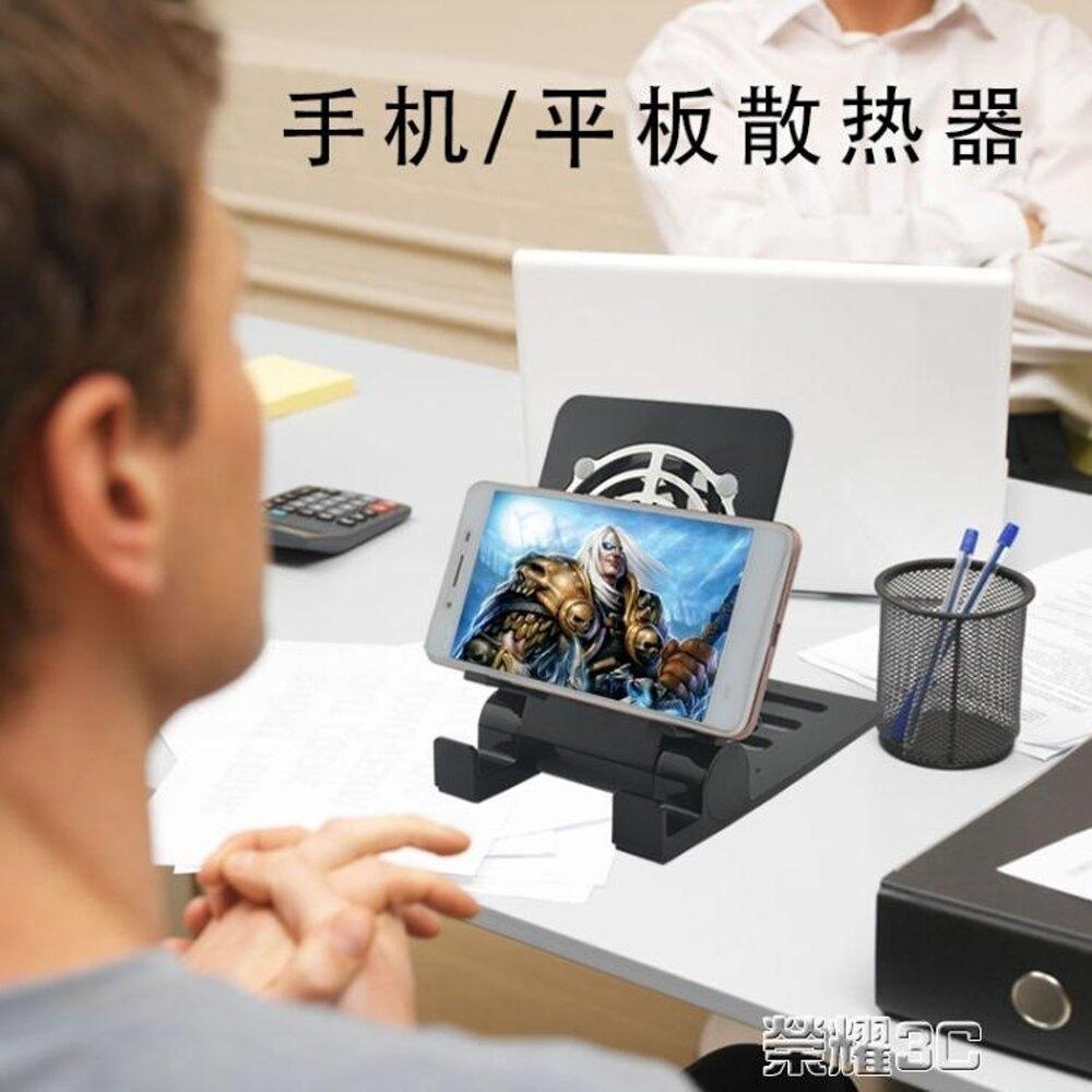 免運 手機散熱器 懶人支架ipad平板電腦vivo通用桌面手機降溫散熱器OU1433