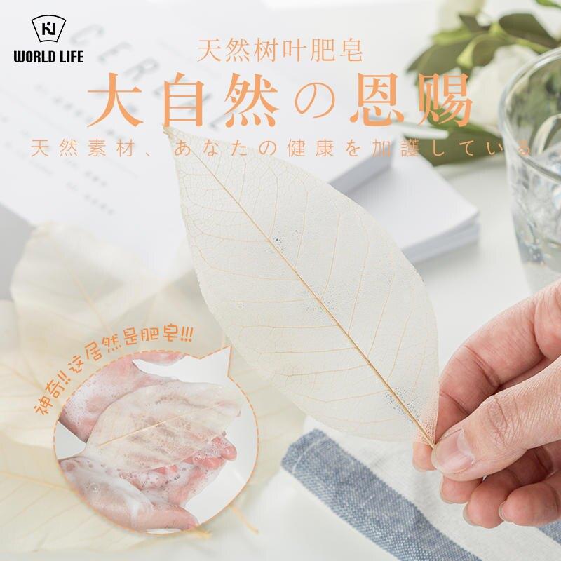 日本旅行肥皂紙戶外便攜洗手片一次性香皂片香皂紙洗臉皂樹葉肥皂1入