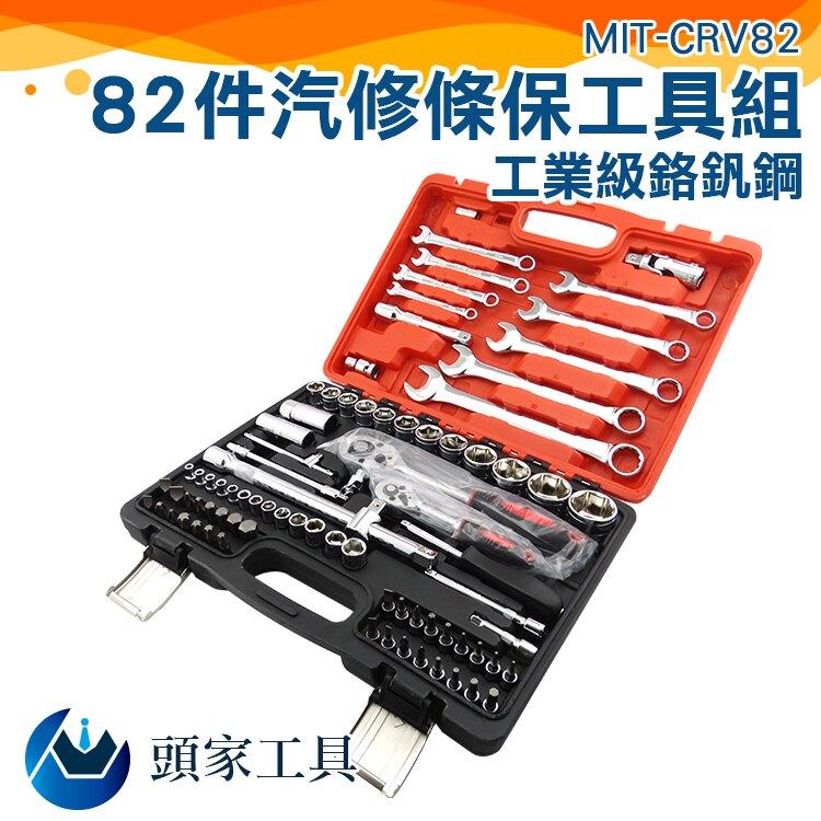 『頭家工具』螺絲刀套筒組 套筒組 版手套筒 維修 萬用工具組 手工具 維修工具  82件工具組合 保固 MET-CRV82