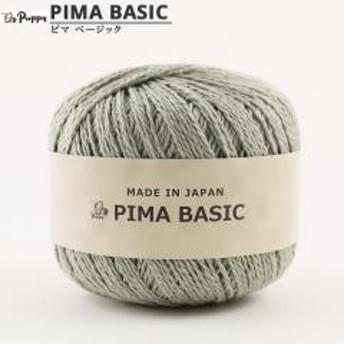 春夏毛糸 『PIMA BASIC(ピマベーシック) 602番色』 puppy パピー