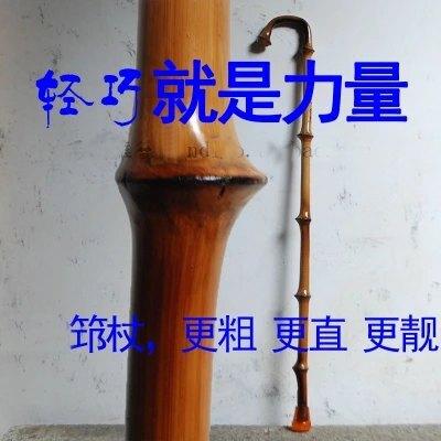 【筇竹手杖-長95/100cm-直徑約2cm-1款/組】實用輕巧老年拐杖純手工竹制超輕登山杖-3001004
