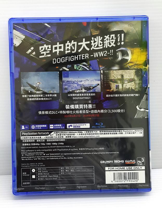 [現金價] PS4 DOGFIGHTER World War 2 -WW2 繁中文版 現貨