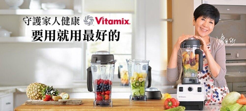 《原廠配件+贈小橘寶》Vita-Mix Vitamix TNC5200 調理機 2.0L容杯專用上蓋 (台灣大侑公司貨/不含杯身)
