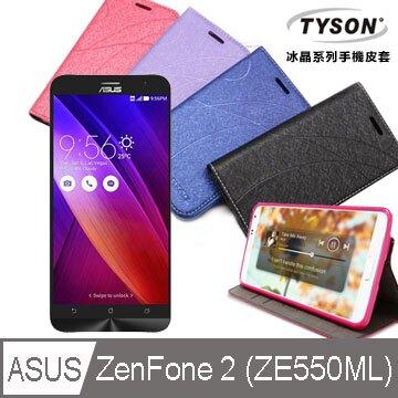 【愛瘋潮】99免運  華碩 ASUS ZenFone 2 (ZE500ML) 5.5吋 冰晶系列 隱藏式磁扣側掀手機皮套 保護套