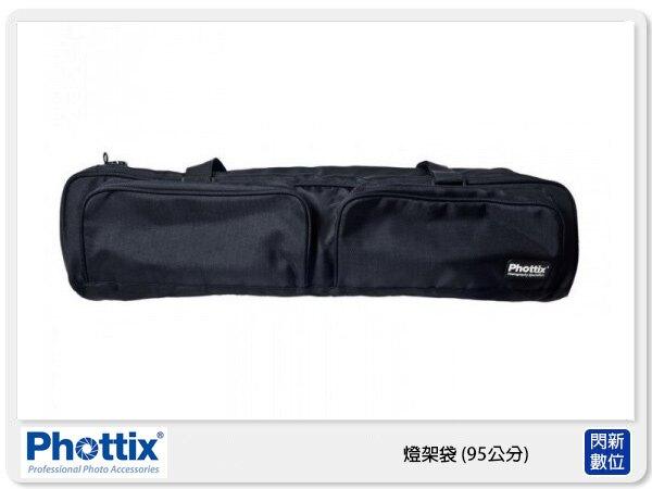 Phottix 燈架袋 95公分 92515 (公司貨)