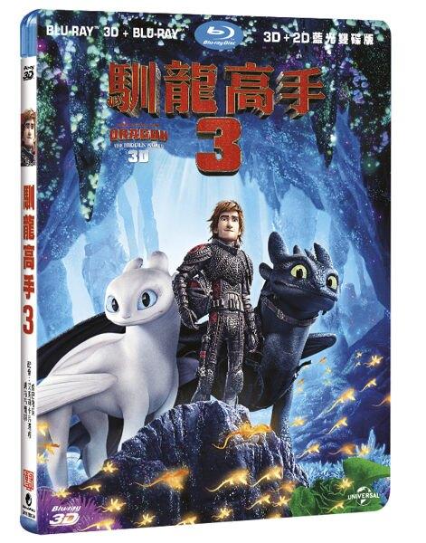 【停看聽音響唱片】【BD】馴龍高手3 3D+2D 雙碟限定版