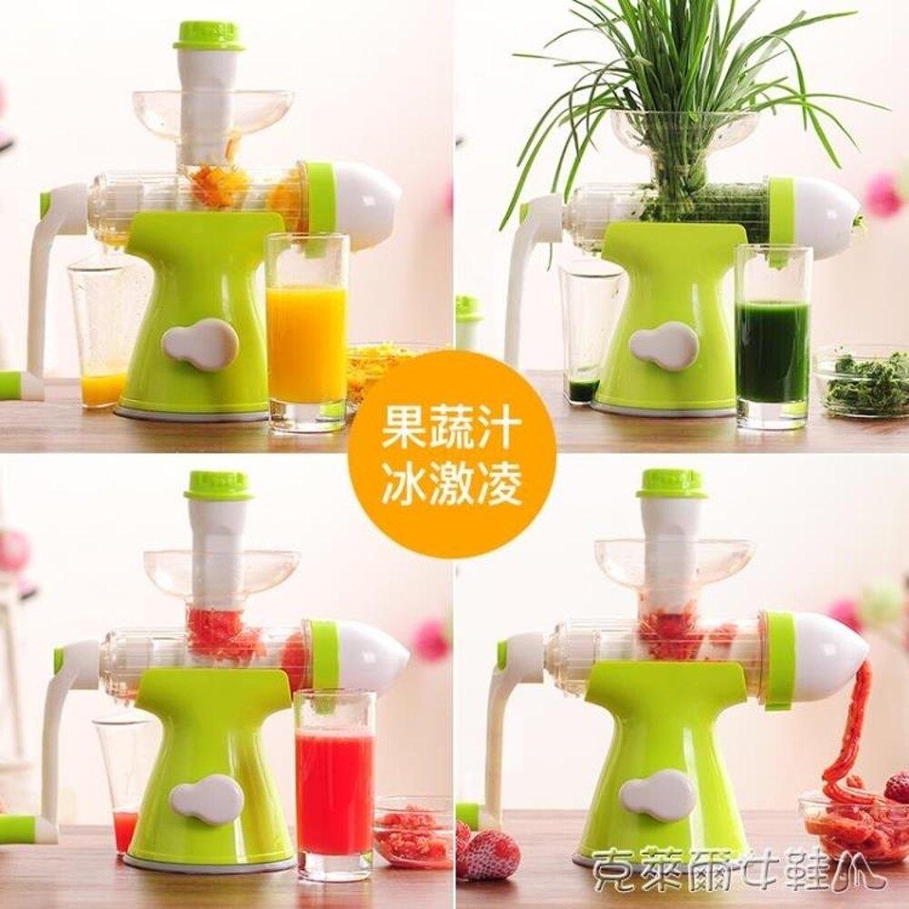 簡易手搖榨汁機手動兒童橙子檸檬壓果汁家用原汁水果機冰淇淋機語 免運 清涼一夏钜惠
