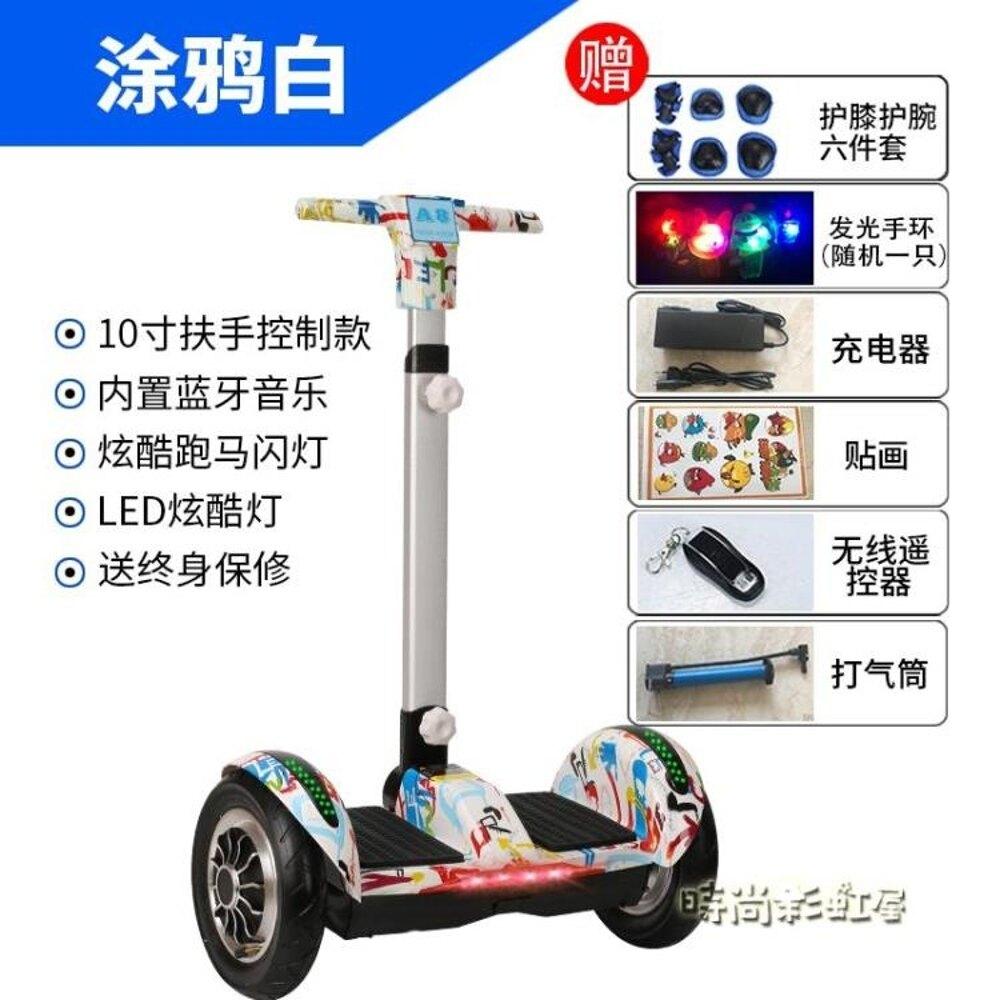 智慧電動自平衡車雙輪智慧思維車成人體感車兒童兩輪扭扭車帶扶桿MBS「時尚彩虹屋」