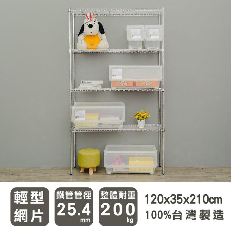 【UHO】120X35X210cm 輕型四層電鍍波浪架