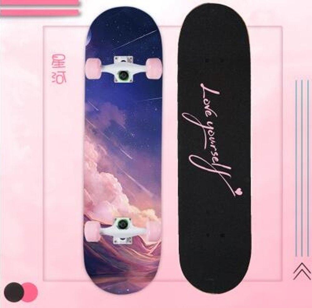 美少女滑板成人女生女孩雙翹專業四輪滑板車初學者4兒童抖音滑板MBS「時尚彩虹屋」