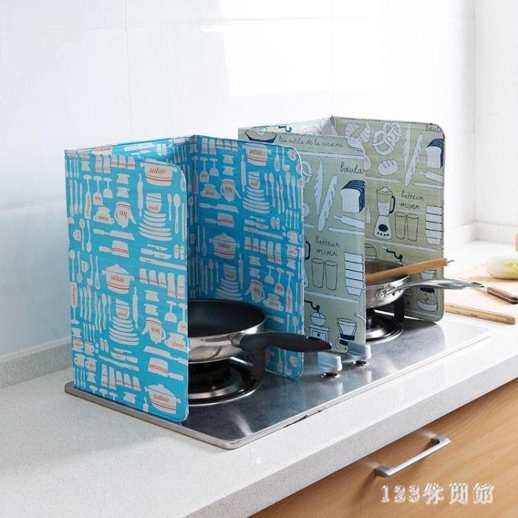 擋油板煤氣灶鋁箔擋油板隔熱板廚房炒菜隔油板家用灶臺防濺油擋板 LH5099《小蘿莉》