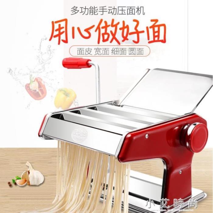 家用麵條機小型多功能壓麵機手動不銹鋼搟麵機餃子餛飩皮機