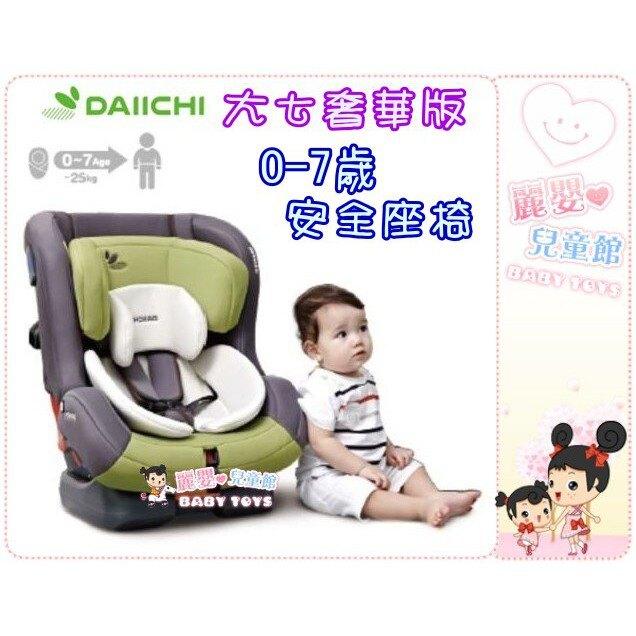 麗嬰兒童玩具館~韓國DAIICHI-FIRST 7 大七奢華版0-7歲安全座椅.兒童安全汽車座椅