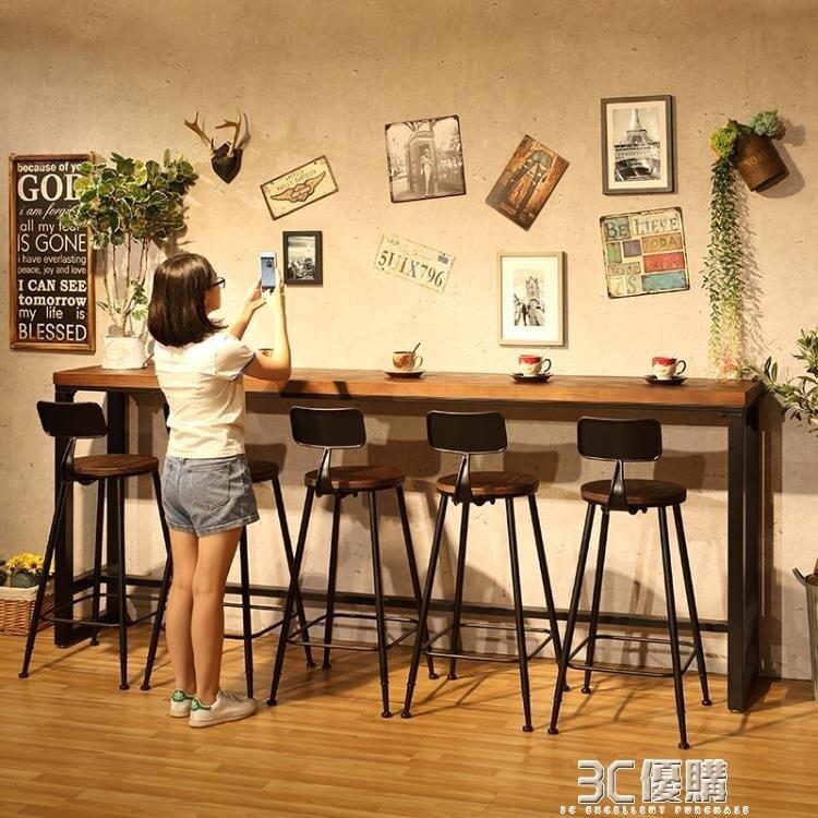 咖啡廳椅星巴克家用客廳酒吧台長條桌實木高腳吧台桌HM 3C優購 雙12購物節