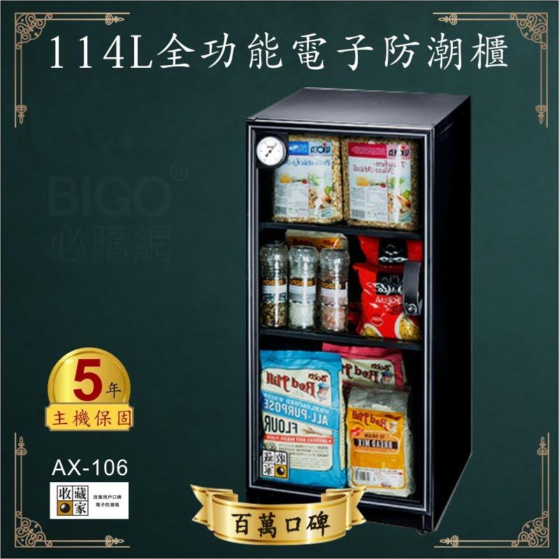 【業界第一】收藏家 114公升AX-106藥食品防潮箱 (咖啡茶葉保健品)中藥材 調味料 收納箱 吸濕乾燥 主機五年保固