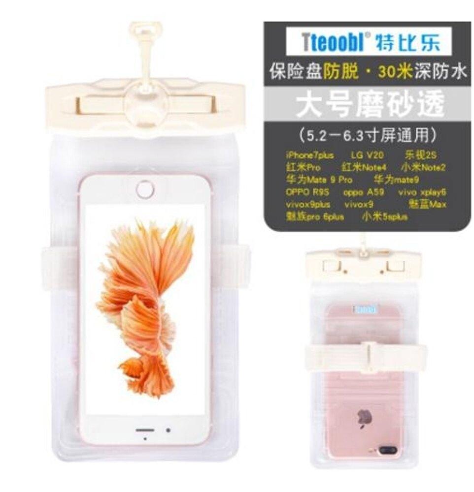 手機防水袋潛水套觸屏iphone7plus游泳防水手機袋通用