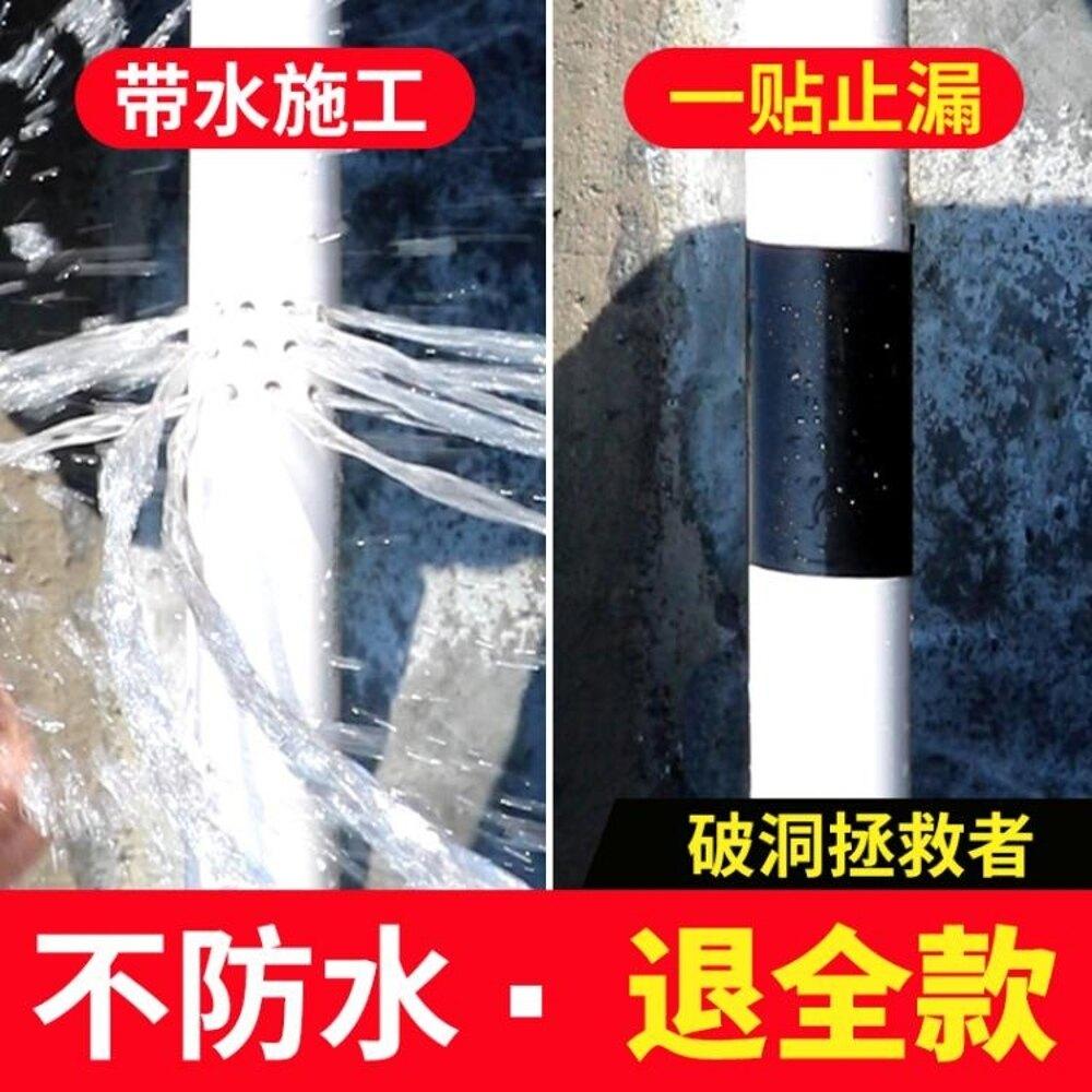 膠帶 強力防水膠布強力補漏止水水管膠帶補漏王水管防漏水密封修補