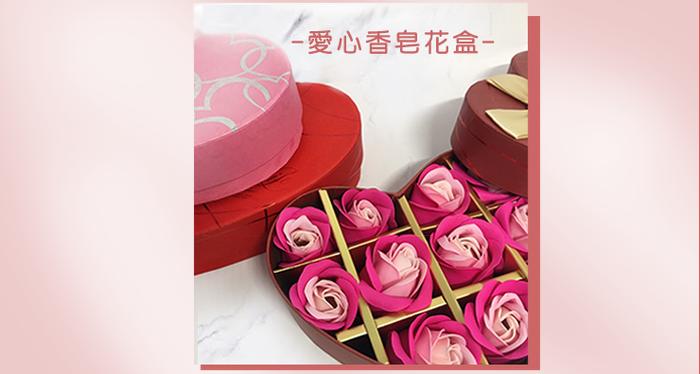 愛心香皂花盒(酒紅/紅/粉色盒)